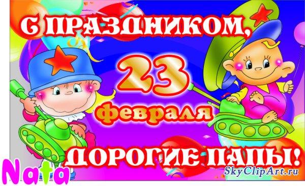 Детские поздравления папу с 23